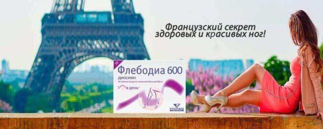 Таблетки от геморроя Флебодиа имеют минимум противопоказаний и побочных эффектов