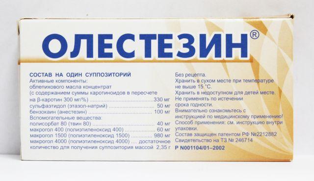 Его активными веществами являются облепиховое масло, этазол натрия и анестезин