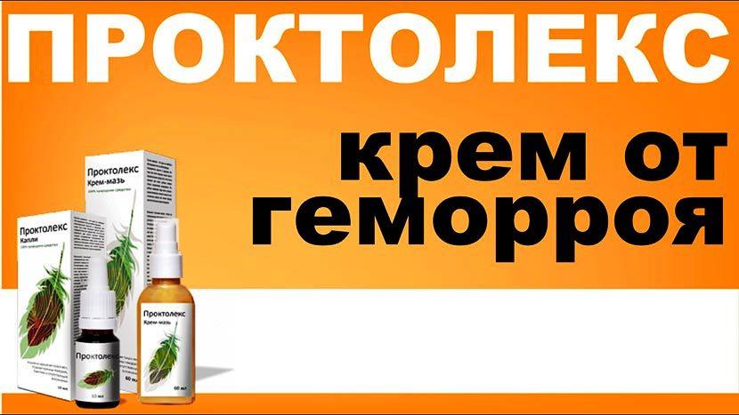 Проктолекс