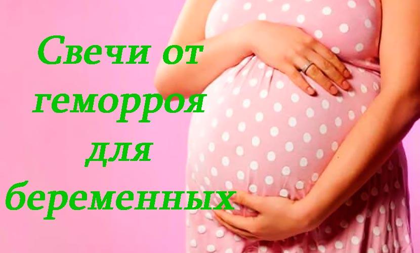 Свечи для беременных от геморроя
